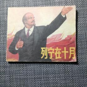 列宁在十月 连环画