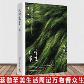 正版现货 此时众生 蒋勋至美生活周记 在四季流转中发现生命之美 在自然万物里看见众生 中国现当代随笔文学畅销书书籍