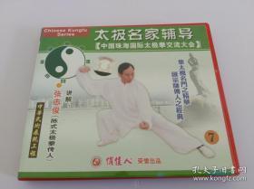 张志俊 陈式太极拳 77VCD