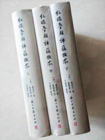 【一版一印】红楼梦脂评汇校本(全三册)