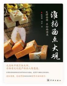 淮扬面点大观:发酵面团、米粉面团类