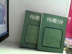 中国赤脚医生教材(试用本)上下【代售】