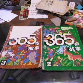 图画本365夜故事(2,3,)两册合售,16开,