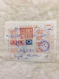 1952年抗美援朝,保家卫国,昆明市座商发货票一份,贴有1949年税票3枚,保真,尺寸品相如图