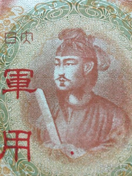 侵华罪证, 小日本军用手票一百元面值纸币 ,品如图,保真