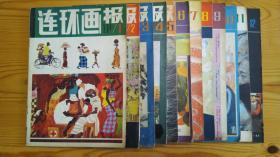 连环画报(1981年1-12期全 1982年1-12期全1983年1-12期全共36本合售)
