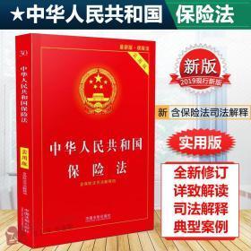 保险法2019正版 最新版 保险法实用版 中华人民共和国保险法实用版 根据保险法司法解释四修订 中国保险法法条 保险法小册子