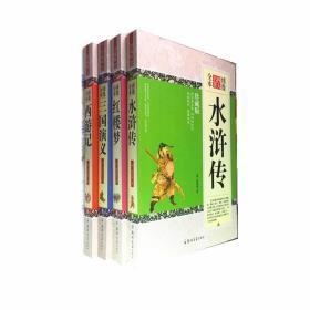 四大名著 绣像全本 青少年版学生版无障碍阅读 三国演义 西游记 水浒传 红楼梦 正版原著