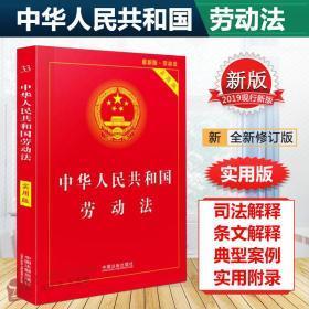 劳动法最新版2019 中华人民共和国劳动法实用版 新版劳动法法条法律书籍全套中国劳动法法律法规条文新劳动法书籍可搭配劳动合同法