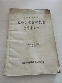 立信会计丛书:国营企业会计概要(1951年初版.临时版)