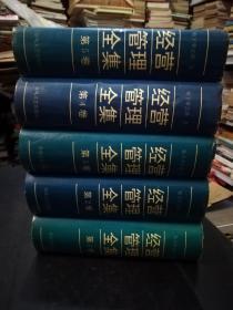 【精装竖版】松下幸之助经营管理全集(全五册)【大师经典,值得收藏!】