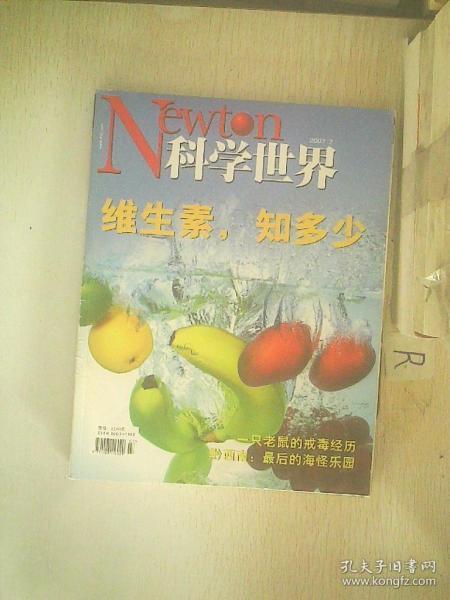 科学世界 2007    7
