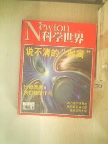 科学世界     2009  6