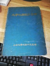 光学仪器设计手册    1959一版一印   精装