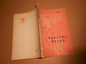 华南的奇花异木和珍贵植物-80年一版一印
