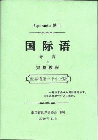 世界语第一书中文版