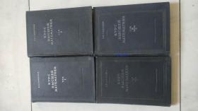 Курс высшей математики (tom1.tom2.tom3-1.tom3-2)4本合售