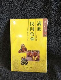 满族民间信仰——清文化丛书