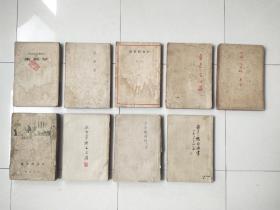 鲁迅 三十年集 9本 1941初版 全集《华盖集续编》《嵇康集》《小说旧闻钞》《二心集》《中国小说史略》《唐宋传奇集》《且介亭杂文二集》《古小说钩沈(上册)》《伪自由书》