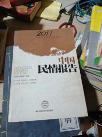 中国民情报告2011年