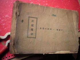 民国博山县怡园小学学生 常识地理作业本一厚册