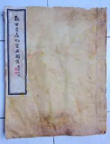 少见超大4开本《观世音应化灵异图象》尺寸:49x39厘米