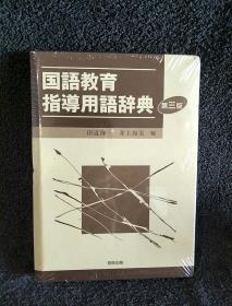 国语教育指导用语辞典   第三版