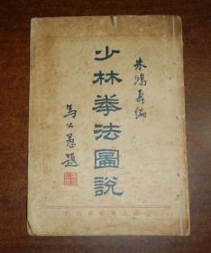 罕见民国武术书《少林拳法图说》八版