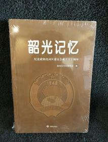 韶光记忆    纪念政协沈河区委员会成立六十周年