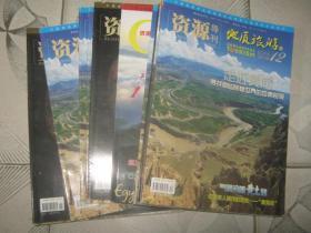 资源导刊。地质旅游2010年第6期