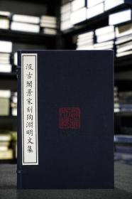 汲古阁景宋陶渊明文集(8开线装  全一函三册)
