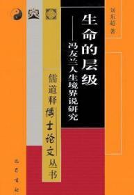 生命的层级:冯友兰人生境界说研究(作者签名请老师何兆武先生海正)