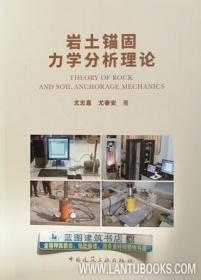 岩土锚固力学分析理论 9787112241088 尤志嘉 尤春安 中国建筑工业出版社 蓝图建筑书店