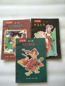 七龙珠(第一集 小悟空和他的伙伴、第三集 神龙出现、第四集 龟仙人教徒弟、)