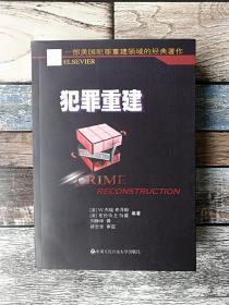 【正版】犯罪重建【1版1印,仅印2000册】