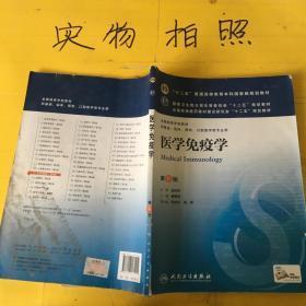 医学免疫学(第6版) 曹雪涛/本科临床/十二五普通高等教育本科国家级规划教材   笔记多