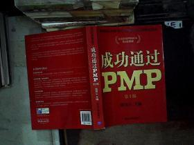 :成功通过PMP(第3版)
