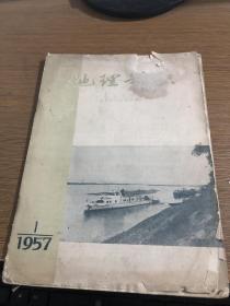 地理知識(1957年第1期)