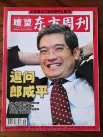 瞭望东方周刋2004 36