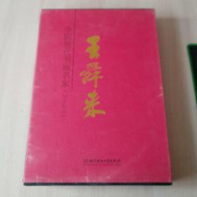 中国现代书画名家《写生专刊》