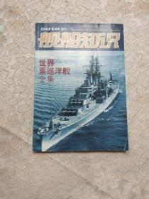 舰船知识增刊2010年世界重巡洋舰全集【保正版书】