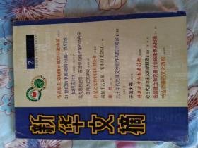 新华文摘2001年2期