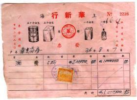 """酒专题---民国发票单据------中华民国36年上海新华行""""酒精发票"""" 2238(税票11张)"""