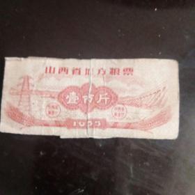 山西省地方粮票壹市斤1965年