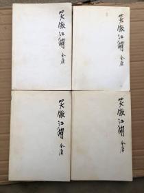 笑傲江湖(全四册 2001年2版3印 )缺外套 (二版正版 纸张略泛黄 书手感偏重) 保正版