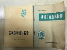《我国主要造林树种》《茶树的特性与栽培》【2册合售】