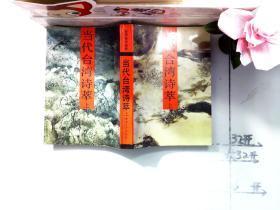 当代台湾诗萃上