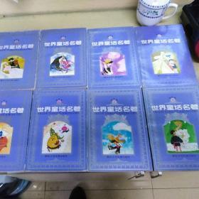 世界童话名著连环画全八册