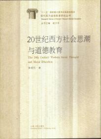 20世纪西方社会思潮与道德教育