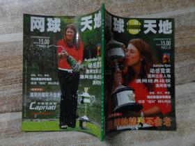 网球天地 2002年第2期 总第62期(有一张海报)  e6-1